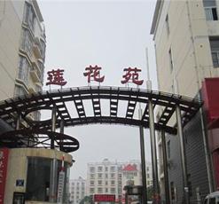 莲花苑小区manbetx官网客户端下载